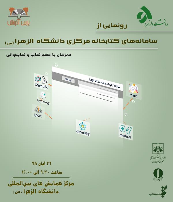 کتابخانه مرکزی دانشگاه الزهرا